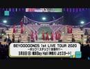 BEYOOOOONDS - 恋愛奉行