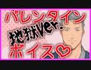 【舞元JK】地獄のバレンタインボイス【にじさんじ ホロライブ 切り抜き】