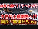 自称名(迷)器K11のリベンジか!?米国の真似をして次世代小銃開発!?国民「無理だろw」