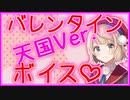 【しぐれうい】天国のバレンタインボイス!【にじさんじ ホロライブ 切り抜き】