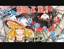 【パラノイアRPG】 協力必至!バディミッション Part 2