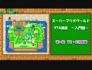 【マリオワールド】初心者向けRTA講座 1/2