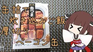 缶詰で炊き込みご飯 【厚切りベーコン缶】