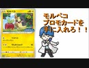 【開封動画】モルペコプロモカードを手に入れろ!!