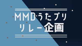【MMDうたプリ】うたプリ♪リレー企画動画