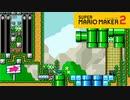【スーパーマリオメーカー2】ハイクオリティな謎解きに頭がパンク!【実況プレイ】
