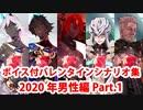 【ボイス・差分あり】【FGO】バレンタインイベント ミニシナリオまとめ 男性編(2020年新規・全13騎) (1/3)【Fate/Grand Order】