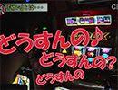 スロじぇくとC #82