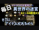 【トルネコの大冒険3】 毎日まったり初異世界の迷宮挑戦 トルネコ42~44戦目 #3