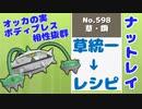 【ナットレイ】草統一→レシピ page6【ポケモン剣盾対戦実況】