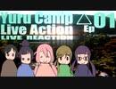 ▶Live Reaction◀ Yuru Camp△ Live Action Ep01