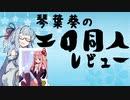 琴葉葵のエロ同人レビュー「茜ちゃんかわいい!」