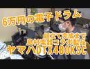 6万円のヤマハ電子ドラムDTX480-KSCを開封して組立て完成までの動画!島村楽器コラボレーション電子ドラム