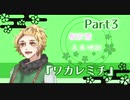 【シノビガミ】桜吹雪と未来地図Part3