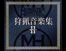 【MH2】空に浮く山岳【高音質】