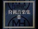 【MHP2】獄炎の覇王【高音質】