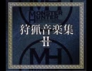 【MHP2G】水上の戦慄【高音質】
