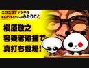 槇原敬之容疑者逮捕で真打ラサール石井登場!!