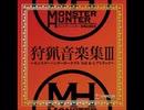 【MHP3】ユクモ農場のアイルーたち【高音質】