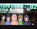 ▶Live Reaction◀ Yuru Camp△ Live Action Ep02