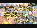 【1周年】ハロプロ55曲倍速メドレー踊ってみた【ぽんでゅ】
