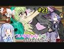 【BLACKSOULS2】ついなちゃん+αの一口ぶらそ!#23【VOICEROID実況プレイ】