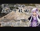 【実写合成MMD】奥吉野空撮ツーリング 日本一の棚田丸山千枚田- 結月ゆかり車載
