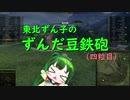 【WoT】東北ずん子のずんだ豆鉄砲(四粒目)
