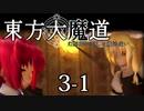【東方MMD】東方大魔道 第三部(3-1)