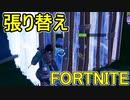 おそらく中級者のフォートナイト実況プレイPart215【Switch版Fortnite】