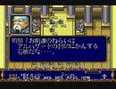 [実況]メガドライブミニで遊ぶぞ!part46