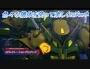 【Gジェネレーションジェネシス】色々な機体を使って楽しくGジェネ Part53(2/2)