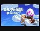 【実況】ゼルダの伝説夢を見る島をふわふわぷれい その5