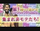 【FGO】非モテでなにが悪いんだ!星1縛り!part19.5【バレンタイン2020周回】