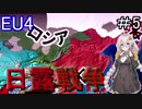 【EU4 AIM】 日露戦争!! 紲星あかりの征服記 in日本 #5 【voiceroid実況】