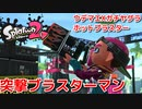 【ホットブラスター】突撃ブラスターマン【スプラトゥーン2】
