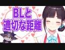 【にじさんじ】鈴鹿詩子がプラトニックBLを!?!?