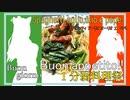 【1分弱料理祭】イタコ姉さんとスパゲッティ【四品目】