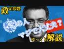 【ゆっくり解説】WHOテドロス事務局長の中国贔屓に隠された真実