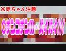 【赤ちゃん注意】○チンコチンの…パイパイ///