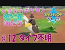 【実況】だまむのポケモン愛護のたび#12