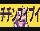 【20冬MMDふぇすと本祭】チチンプイプイ/v4flowerと初音ミク【表情リップモーション配布あり】
