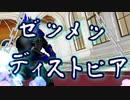 【ゆっくりTRPG】MMDer共のシノビガミ「英雄」Part3(終)