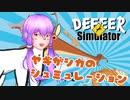 【VOICEROID実況】マキさんとヤギと普通のシカのゲーム【DEEEER Simulator】