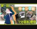 【1分弱料理祭】イタコ姉さんとキャンプ飯【六品目】