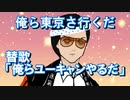 【替歌】OUY:俺らユーキャンやるだ「俺ら東京さ行くだ 」【吉幾三】