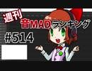 週刊音MADランキング #514 -2月第2週