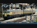 【鉄道模型】シングルアームから菱形へパンタ換装【'90s】