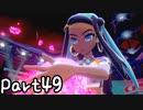 目指すはガラル地方No.1!!『ポケモンソード』を実況プレイPart49