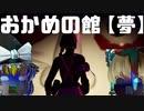 【フォートナイト】最新クリエイティブホラーマップ「おかめの館【夢】」に挑戦!【fortniteゆっくり実況】